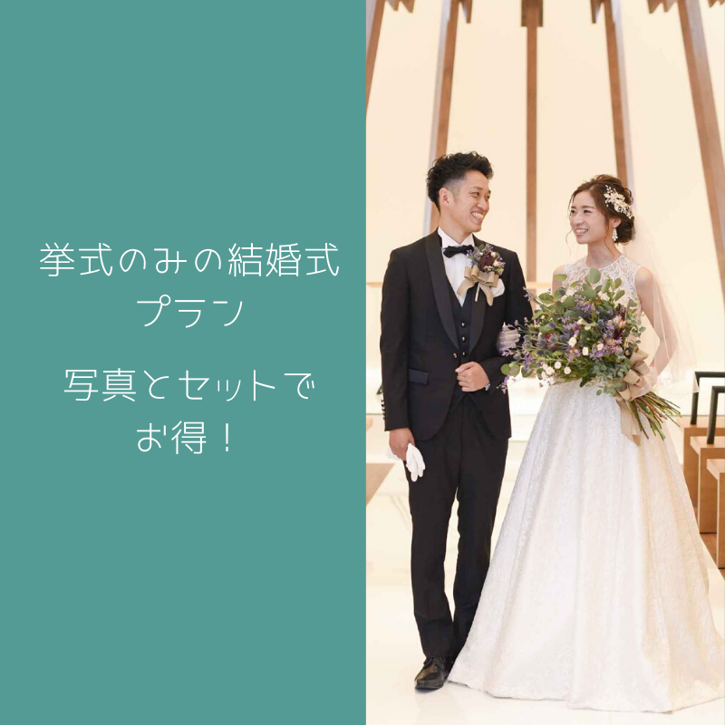 シンプルウエディングプラン 高松 香川 の結婚式場アナザースタイル