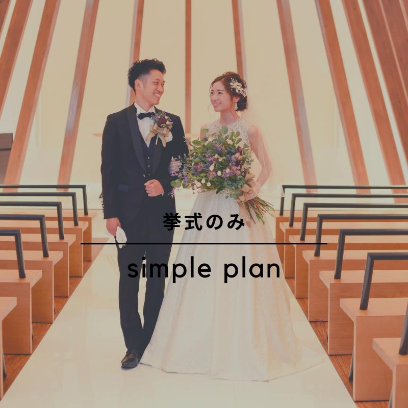 高松市の結婚式場アナザースタイルのウエディングプラン