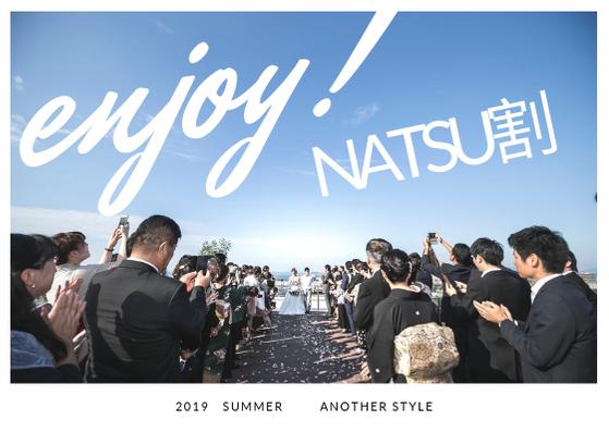 香川県高松市の結婚式場アナザースタイルの夏婚プラン
