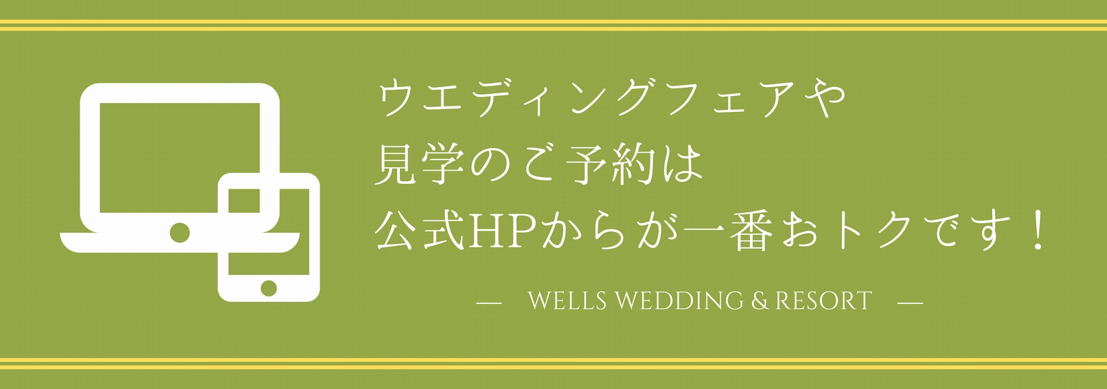 高松市の結婚式場アナザースタイルのウエディングフェア