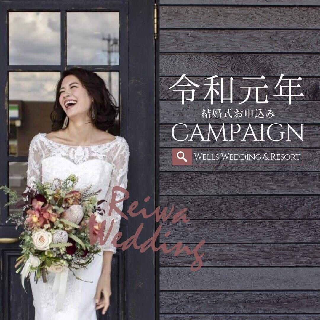 高松市の結婚式場アナザースタイルの令和婚キャンペーン