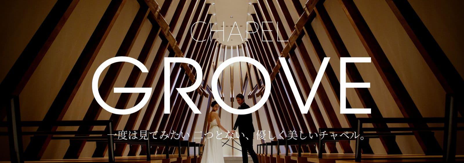 高松市の結婚式場アナザースタイルのチャペルグローブ