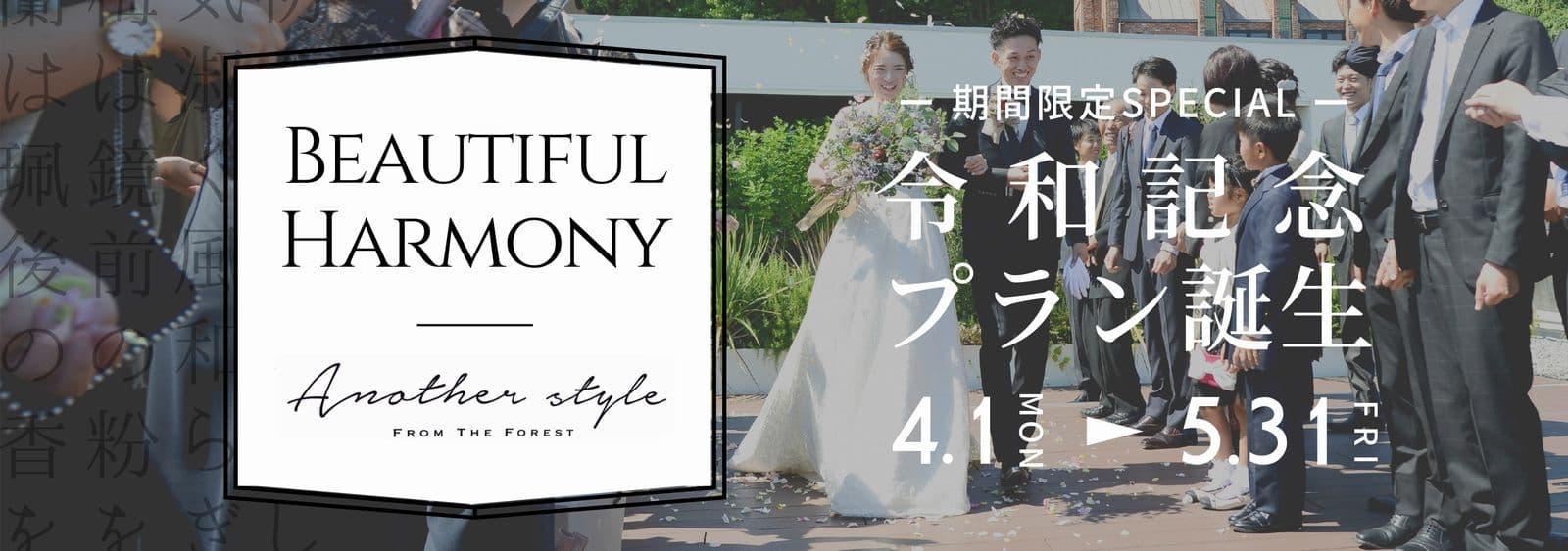 高松市の結婚式場アナザースタイルの令和記念ウエディングプラン