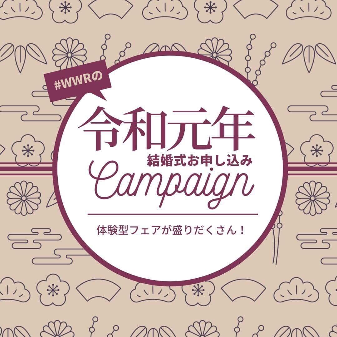 高松市の結婚式場アナザースタイルの令和元年お申込みキャンペーン