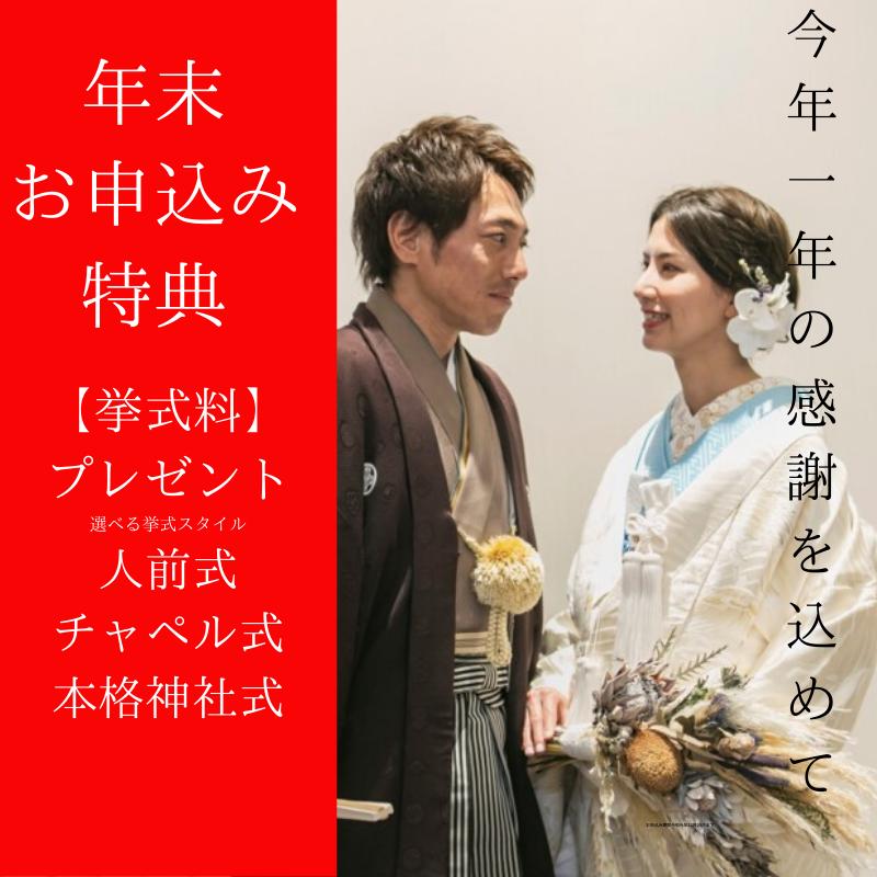 香川県高松市の結婚式場アナザースタイルのプラン