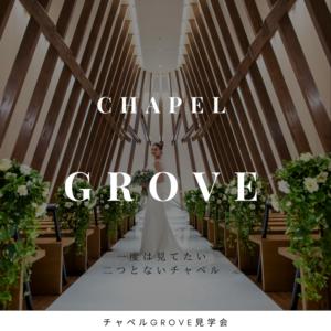 香川県高松市の結婚式場アナザースタイルのチャペル体験フェア