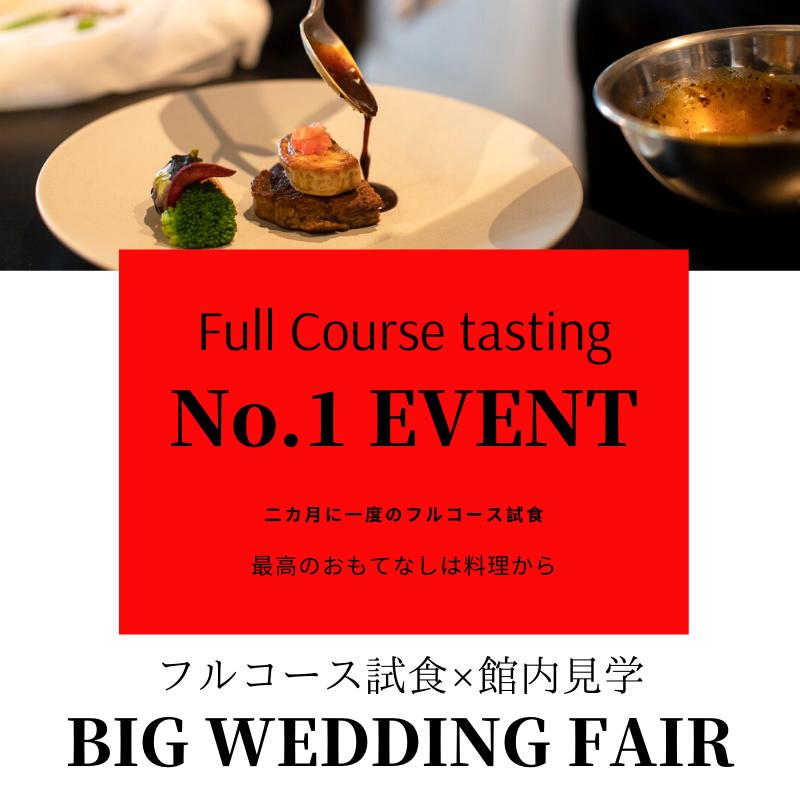 香川県高松市の結婚式場アナザースタイルのウエディングフェア