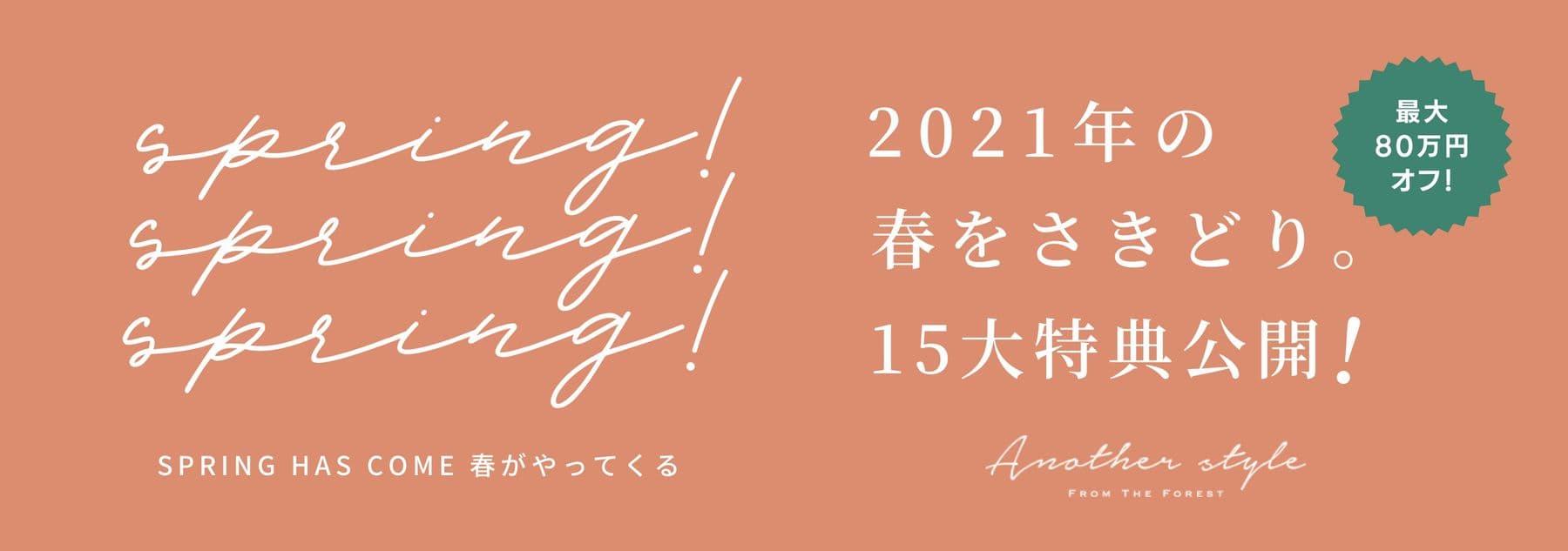 2021年の春ウエディングプラン。15大特典付きで最大80万円オフ!