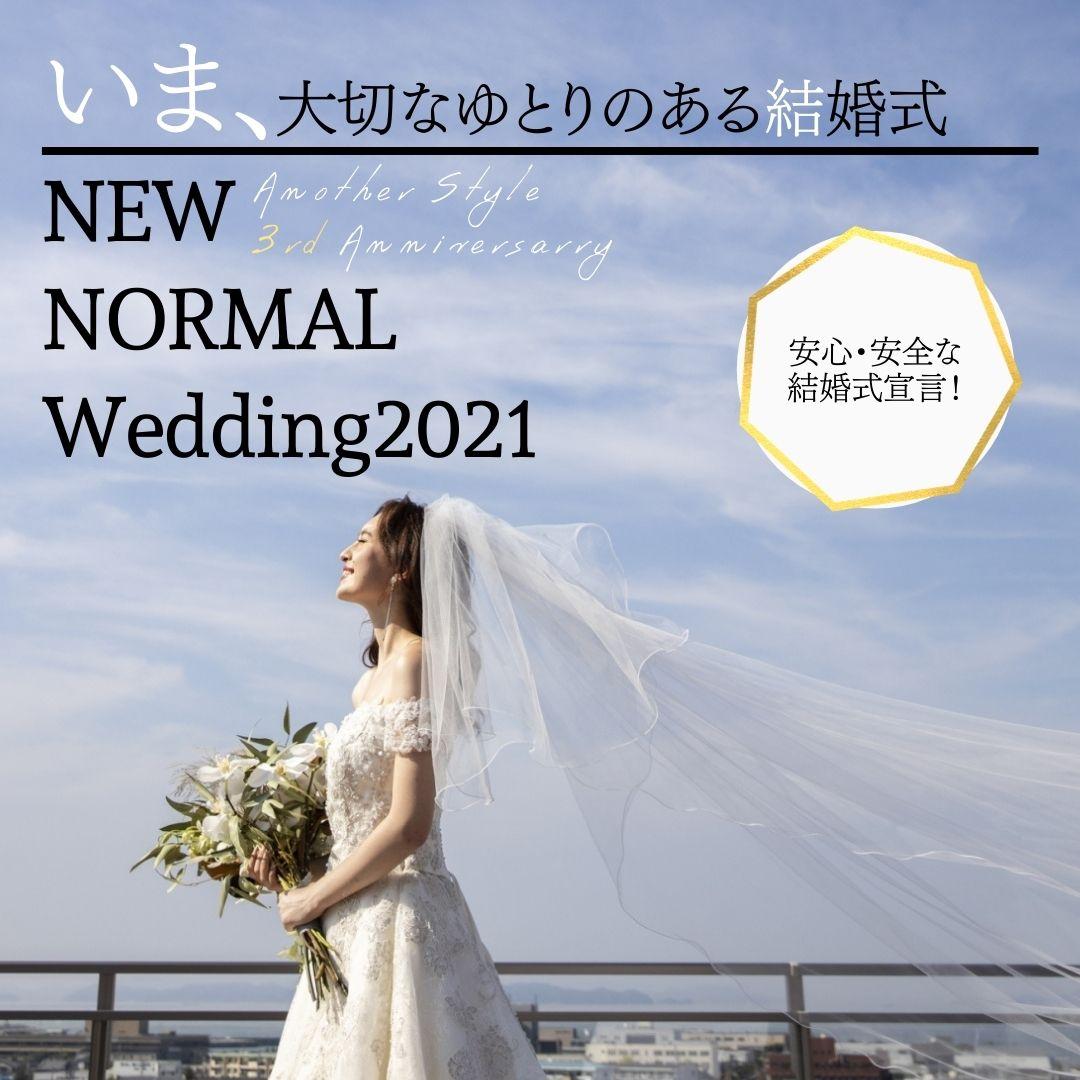 香川県高松市の結婚式場アナザースタイルの新しい結婚式のカタチ