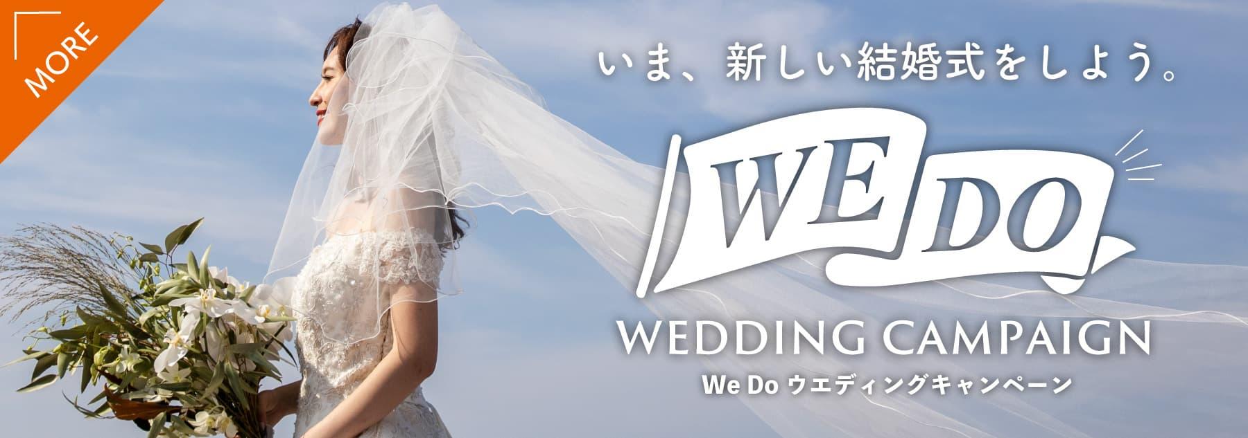 香川県高松市の結婚式場アナザースタイルで結婚式がお得になるWE DO WEDDINGキャンペーン開催中