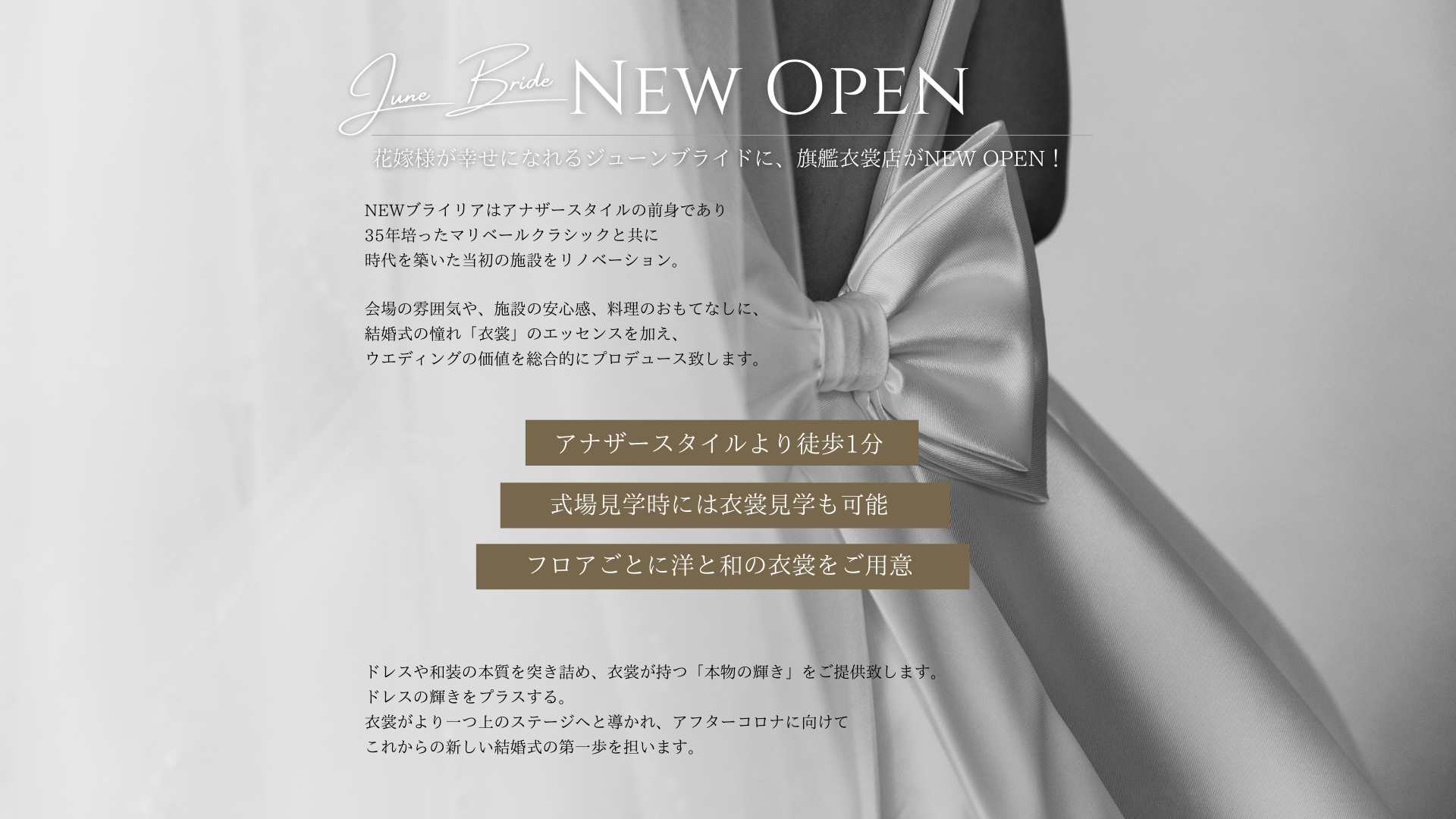 香川県高松市の結婚式場アナザースタイルのウエディングプラン