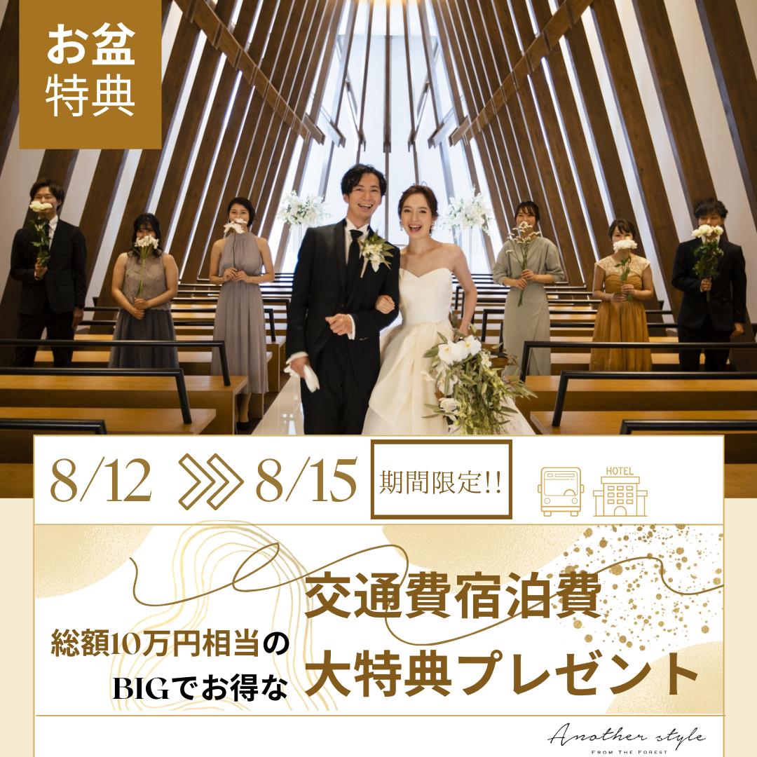 香川県高松市の結婚式場アナザースタイルの特典