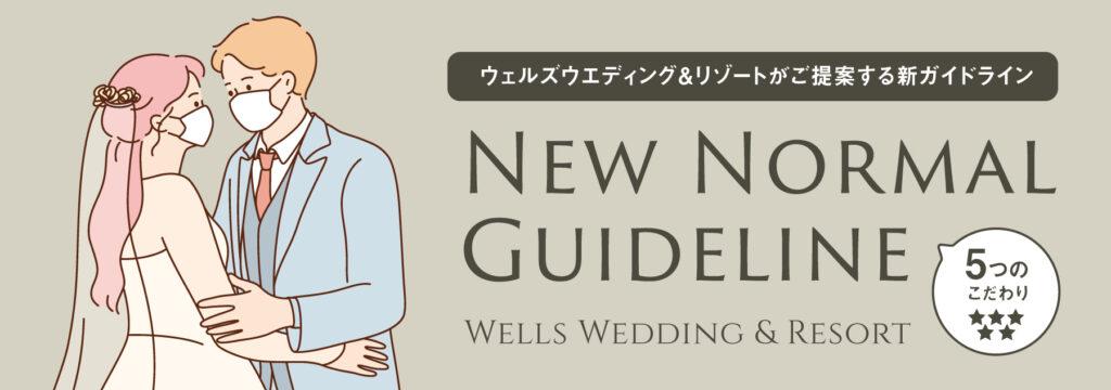 香川県高松市の結婚式場アナザースタイルの衛生対策ガイド
