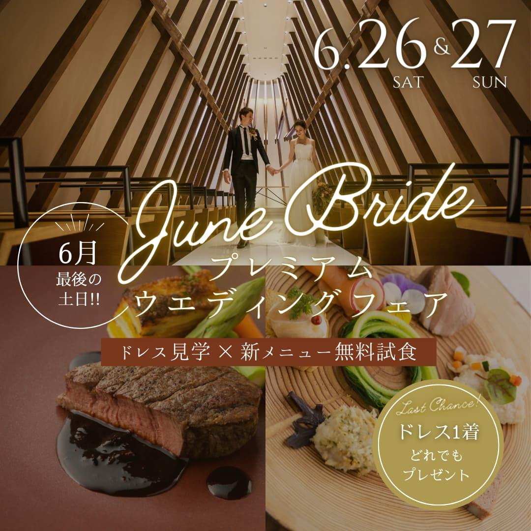 香川県高松市の結婚式場アナザースタイル