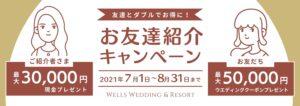 香川県高松市の結婚式場アナザースタイルのキャンペーン