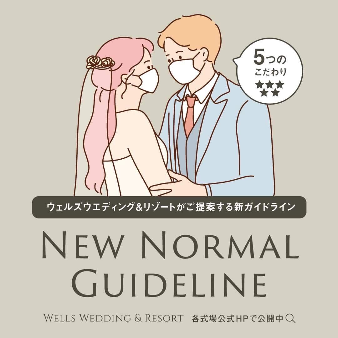 香川県高松市の結婚式場アナザースタイルのガイドライン