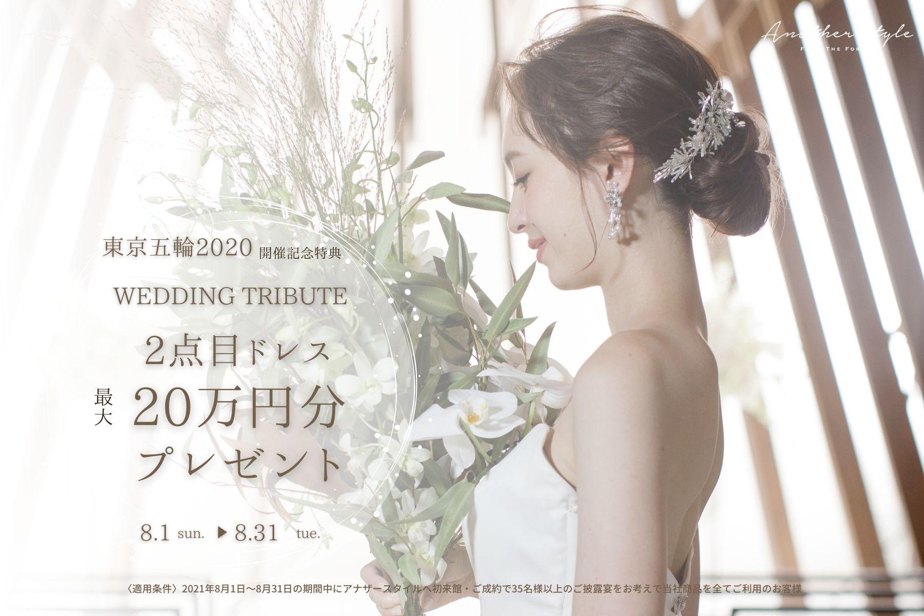 香川県高松市の結婚式場アナザースタイルの期間限定特典