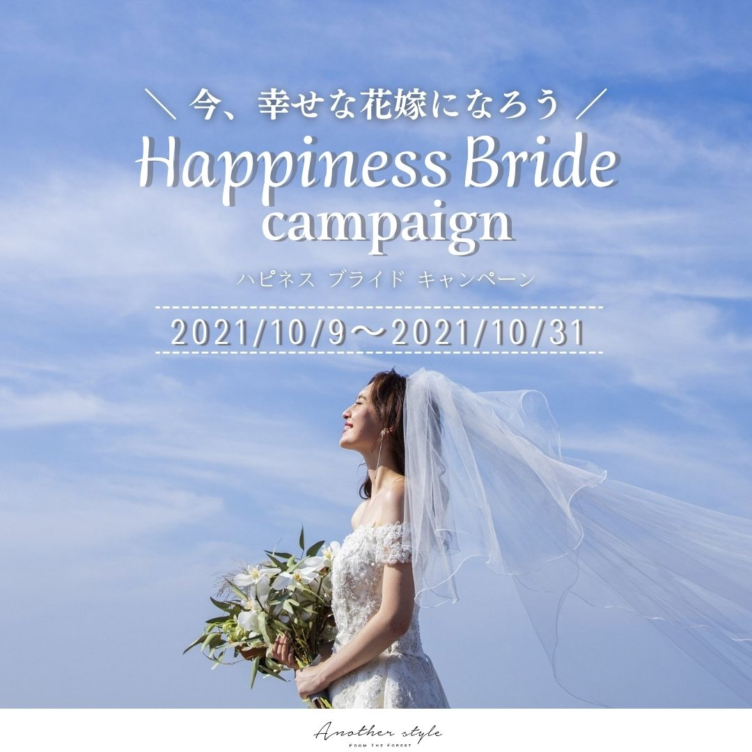 香川県高松市の結婚式場アナザースタイルの10月限定ウエディングプラン